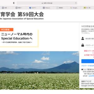 20210921 第59回日本特殊教育学会 自主シンポジウム37