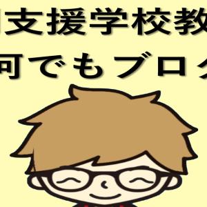 20210929 公益財団法人 日本教育公務員弘済会の教育実践論文