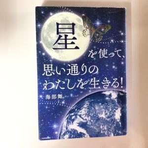海部舞さんの『星を使って、思い通りのわたしを生きる!』を読んでみた。