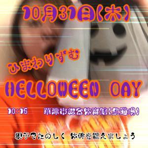 10月31日(木) ハロウィンイベント 開催します