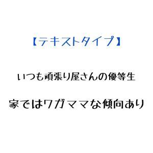 【テキストタイプ】優等生は毎日大変!がんばってる!