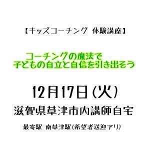 急遽参加者募集!12/17 キッズコーチング体験講座