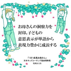 mamagirlWEBマガジン「気持ちを察しすぎるお母さんは小さな頑固おやじを育成する」