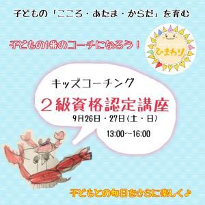 【9/26・27 (土・日) キッズコーチング 2級資格認定講座】