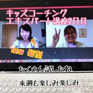 【エキスパート講座2日め】