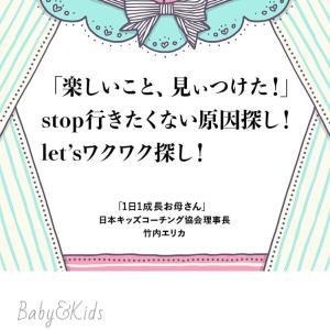 【mamagirl】WEBマガジン 『7吹き飛べ5月病!』