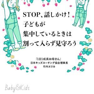 mamagirlWEBマガジン 【STOP,話しかけ!】