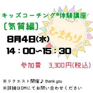 【リクエスト開催】子育てセミナー 参加者募集8/4 (水) 14:00〜
