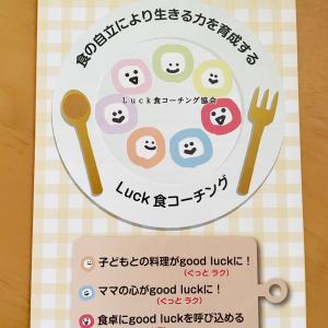 Luck食コーチング協会 パンフレット