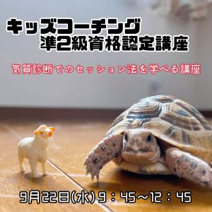 【キッズコーチング 準二級】9/22 リクエスト開催