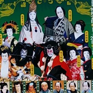 芸術祭十月大歌舞伎。歌舞伎座にも慣れてきた(^^)/