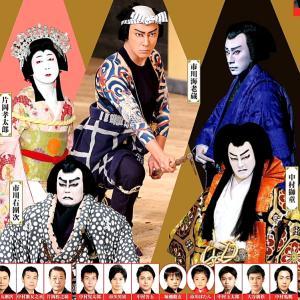 初春歌舞伎公演。初めての新橋演舞場( ̄▽ ̄)