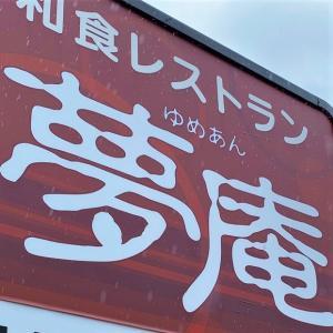 手軽にファミレス飲み。「夢庵」編