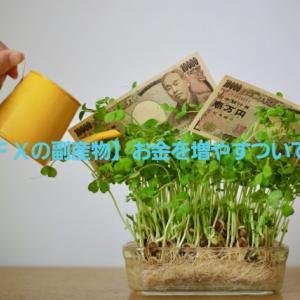 【FXの副産物】お金を増やすついでに。~高級和牛で特製牛丼作り~ ※動画あり。