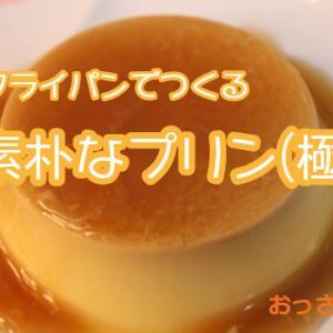 【男の手料理】昔懐かし素朴プリン。※YouTube動画あり