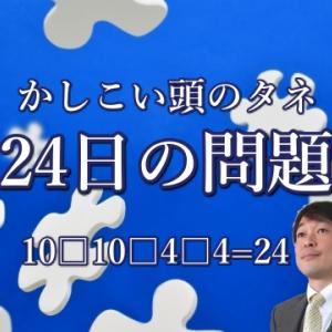 かしこい頭のタネ「24日の問題」~今日は24を作るヤツで~