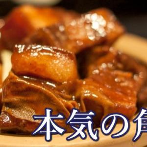 【男の手料理】本気で豚バラの角煮。
