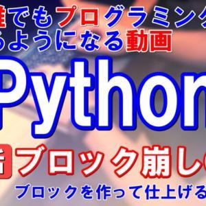 【プログラミング】Pythonでブロック崩し