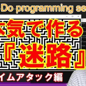 「迷路」を自動生成するプログラム/学習用コード
