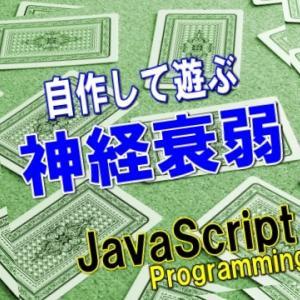 自作してから遊ぶ「神経衰弱ゲーム」~JavaScriptでプログラミング~
