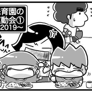 保育園運動会2019 第1話