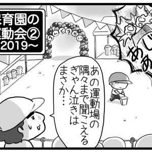 保育園運動会2019 第2話