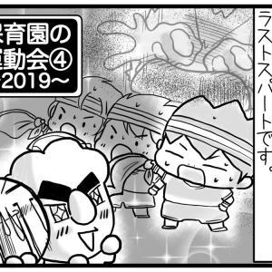 保育園運動会2019 第4話
