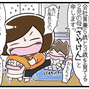 すくパラ2019秋冬ダブル総選挙エントリー!
