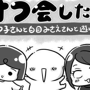 オフ会レポ!〜ツマ子さん&白目みさえさんと遊んだよ!〜