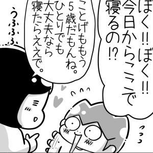 息子の親離れ【&メディア掲載のお知らせ】