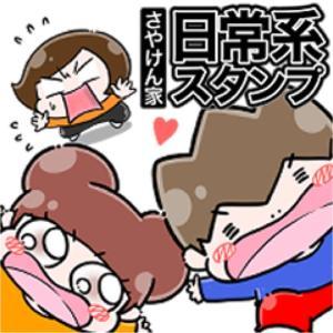 キッズサイズ【&LINEスタンプ販売開始のお知らせ】