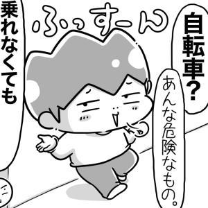 チキンボーイの自転車デビュー【LINEスタンプ第二弾&連載のお知らせ】