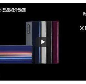投稿のお知らせ au  2019冬モデルの発表 Xperia 5/8, Galaxy Fold