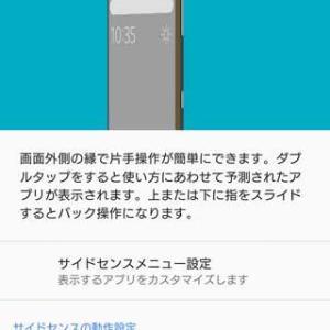 投稿のお知らせ Xperia XZ3の購入、性能、カメラレビュー(5) 電子マネー設定