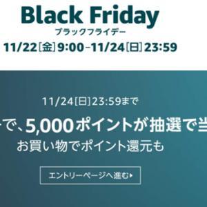 投稿のお知らせ 日本初開催 amazonブラックフライデーセールの開催2019年11月
