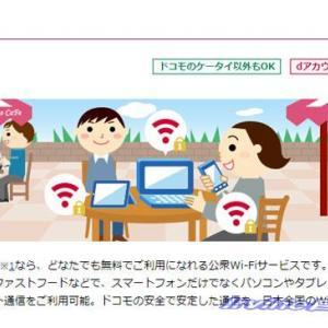 投稿のお知らせ dWi-Fi 街中で使える無料WiFiサービスが開始