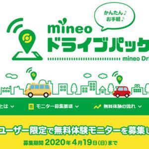 投稿のお知らせ mineo ドライブパッケージ 登場間近!