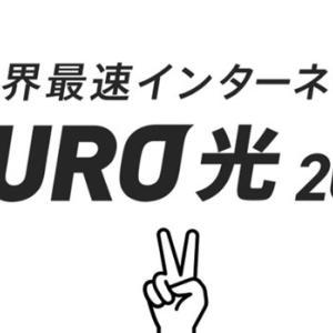 投稿のお知らせ nuro光が20Gbpsに速度アップ
