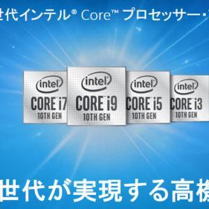 投稿のお知らせ デスクトップ向けインテル第10世代Coreシリーズの登場