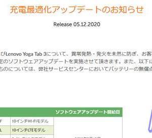 投稿のお知らせ YOGA Tablet2/3でバッテリ発火の恐れ 急いで点検、ソフト更新を