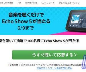 投稿のお知らせ amazon musicを聞いてEcho Show5をもらう
