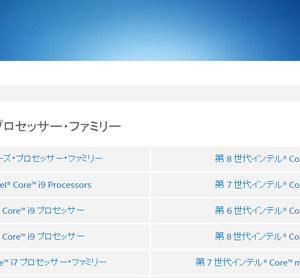 投稿のお知らせ 第8,9世代 Coreiシリーズの生産終了