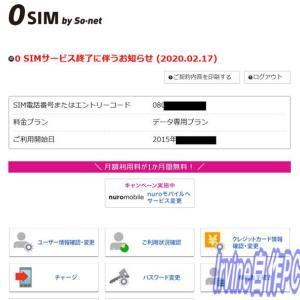 投稿のお知らせ 0SIM サービス終了に向けて2 終了までのロードマップが公表