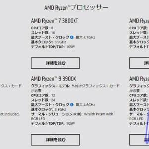 投稿のお知らせ Ryzenがパワーアップ 新しいCPUの発表