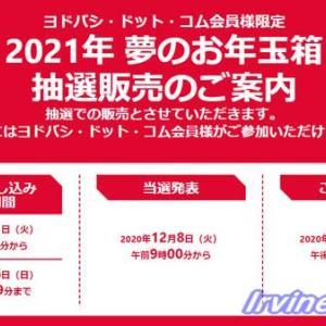 投稿のおしらせ 2021年夢のお年玉箱 ヨドバシから 12月6日まで