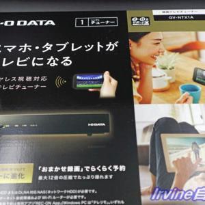 投稿のおしらせ タブレットでテレビを見たい! GV-NTX1A購入、設置レビュー(1)