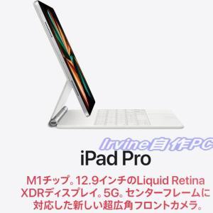投稿のおしらせ iPad Pro(2021)の発表  噂通りのミニLEDと予想外のM1チップ