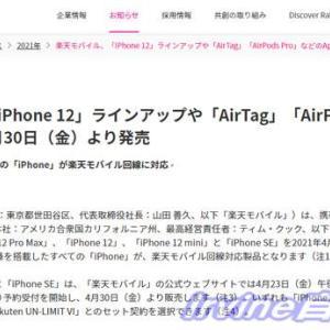 投稿のおしらせ 楽天モバイルがついにiPhone販売を開始!