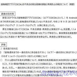 投稿のおしらせ コロナウィルス接触確認アプリ COCOAの不具合放置問題報告書を斬る