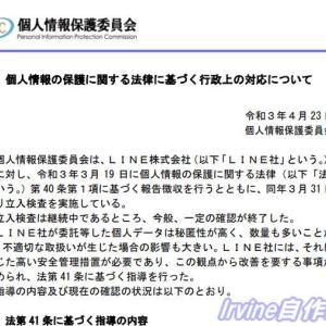 投稿のおしらせ 情報漏洩事件についてLINEに行政指導